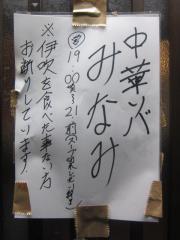 中華ソバ みなみ【四】-2