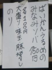 中華ソバ みなみ【四】-4