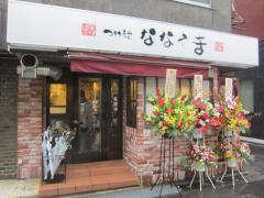 【新店】つけ麺 ななやま-1