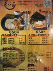 【新店】つけ麺 ななやま-2