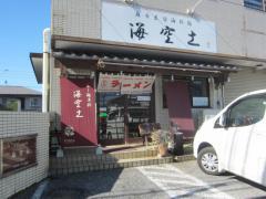 らー麺専科 海空土-1