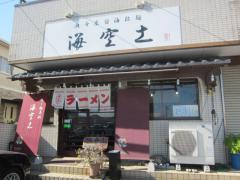 らー麺専科 海空土-2