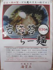 らー麺専科 海空土-3