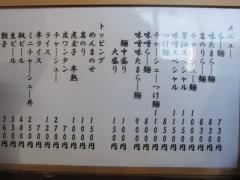 らー麺専科 海空土-5