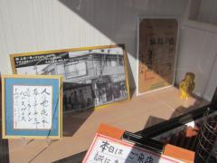 【新店】大勝軒 てつ-15