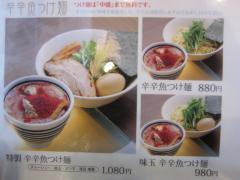 【新店】INOSHOW-4