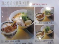 【新店】INOSHOW-6