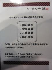 【新店】らーめん一途-5