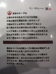 【新店】らーめん一途-8