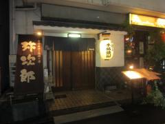 季節料理と名酒の店 弥次郎-1