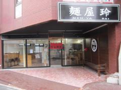 麺屋 玲【弐】-1
