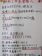 麺屋 玲【弐】-3