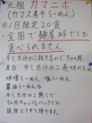 麺屋 玲【弐】-4