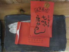 麺屋 玲【弐】-10