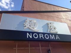 『麺屋NOROMA』奈良に12月4日(火)オープン♪-1