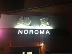 『麺屋NOROMA』奈良に12月4日(火)オープン♪-2