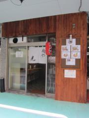 【新店】麺や 光-1