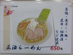 【新店】麺や 光-4
