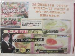 【新店】麺や 光-3