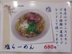 【新店】麺や 光-5