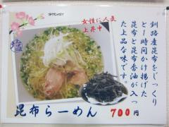 【新店】麺や 光-6