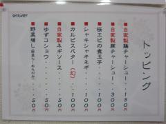 【新店】麺や 光-8