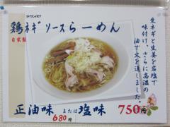 【新店】麺や 光-7
