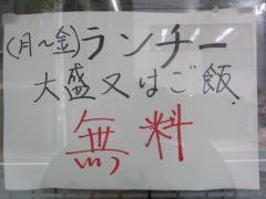 【新店】麺や 光-9