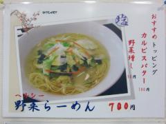 【新店】麺や 光-16