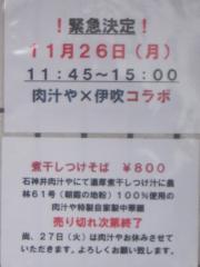 『肉汁やZERO』×『中華ソバ 伊吹』コラボ速報!-2