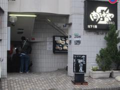 『肉汁やZERO』×『中華ソバ 伊吹』コラボ速報!-1