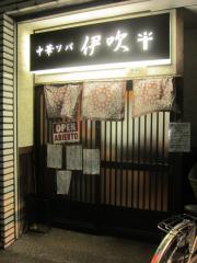 中華ソバ 伊吹【壱四】 -1