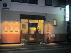 麺屋 清水【参】-1