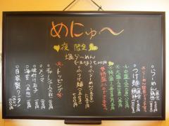 麺屋 清水【参】-6