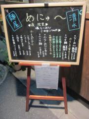麺屋 清水【参】-14