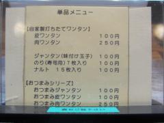 津田沼必勝軒【壱八】-3