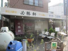 津田沼必勝軒【壱八】-8
