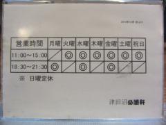 津田沼必勝軒【壱八】-9