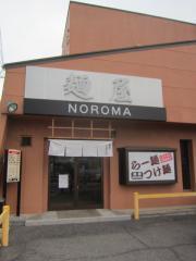 【新店】麺屋NOROMA ~12月4日オープン♪~-1