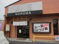 【新店】麺屋NOROMA ~12月4日オープン♪~-2