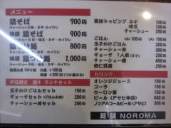 【新店】麺屋NOROMA ~12月4日オープン♪~-4