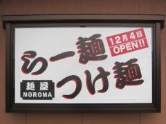 【新店】麺屋NOROMA ~12月4日オープン♪~-14