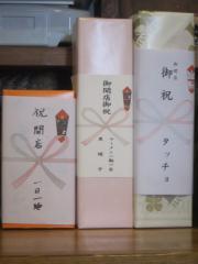 【新店】麺屋NOROMA ~12月4日オープン♪~-15