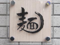 人類みな麺類【四】-8