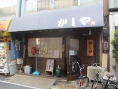 かしや【壱参】-1