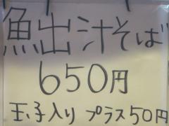 かしや【壱参】-3