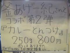 かしや【壱参】-2