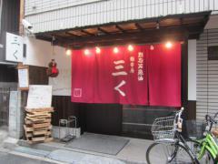 烈志笑魚油 麺香房 三く【五】-1
