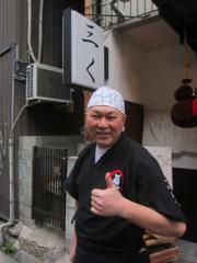 烈志笑魚油 麺香房 三く【五】-10