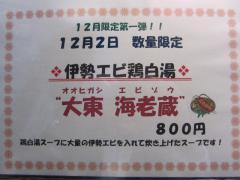 麺や 而今【参四】-3